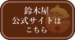 鈴木屋公式サイト