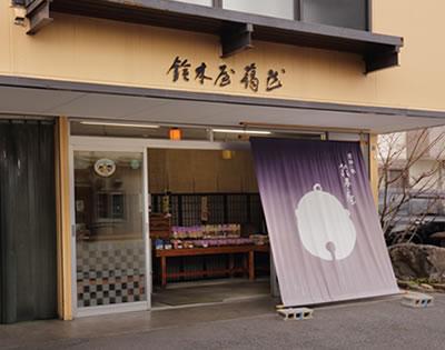 鈴木屋の伝統