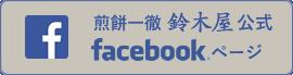 鈴木屋の公式Facebookページ