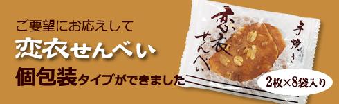 恋衣せんべい(個包装タイプ)
