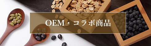 OEM・コラボ商品