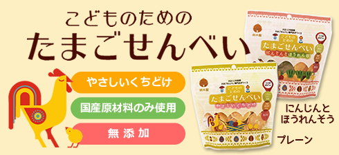 鈴木屋の『こどものためのたまごせんべい』1歳半ごろから食べられる無添加おやつ