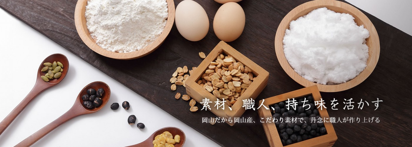 岡山だから岡山産、こだわり素材で、丹念に職人が作り上げる