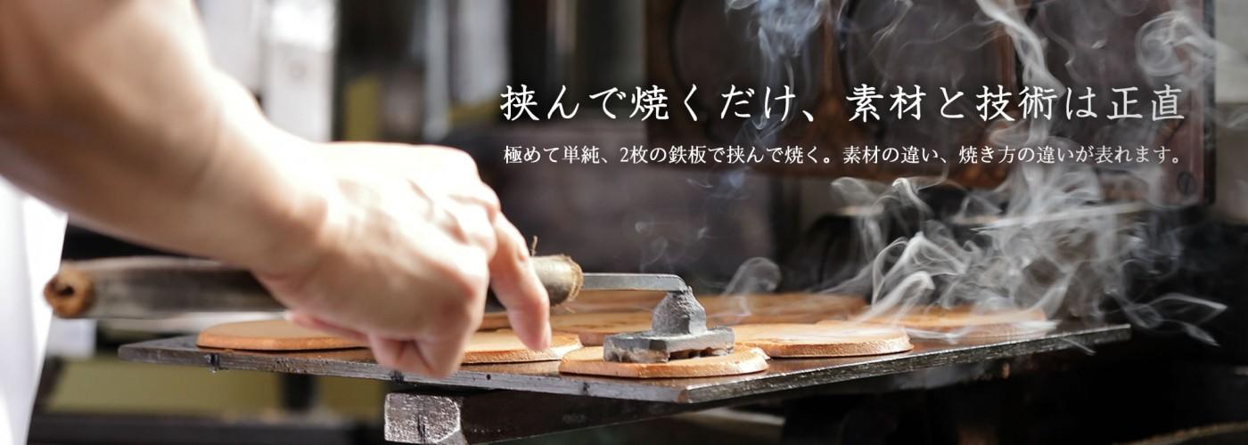 極めて単純、2枚の鉄板で挟んで焼く。素材の違い、焼き方の違いが表れます。